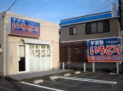 富士市で評判の塾「いろどり」